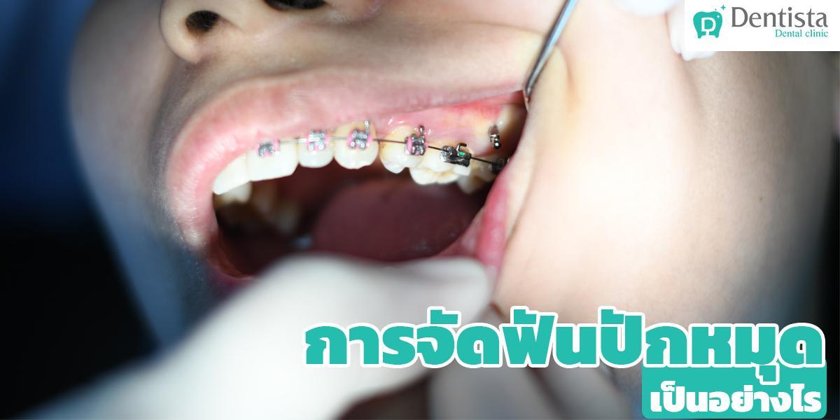 dentistaonnut
